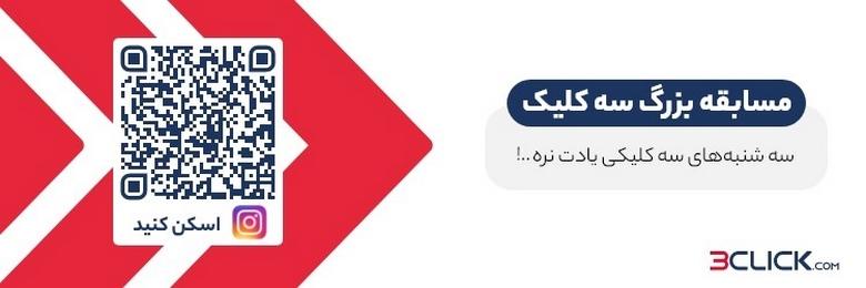 بهترین زمان سفر به اصفهان,خرید بلیط هواپیما اصفهان,سه کلیک,
