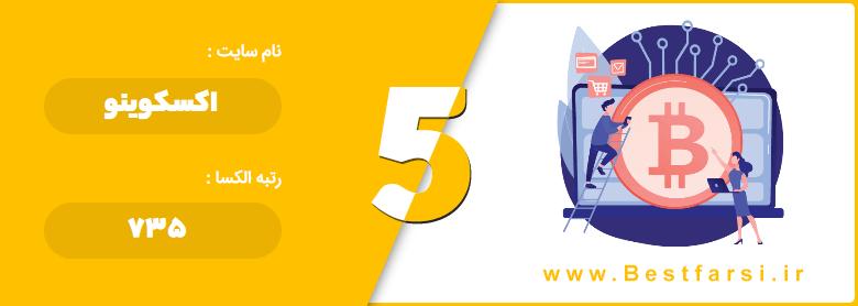 بهترین سایت های قیمت ارز دیجیتال,بهترین صرافی ارز دیجیتال ایران,بهترین صرافی ارز دیجیتال در ایران,