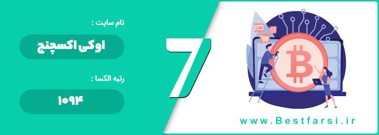 بزرگترین سایت خرید و فروش ارز دیجیتال,بهترین سایت ایرانی خرید و فروش ارز دیجیتال,بهترین سایت خرید و فروش ارز دیجیتال,