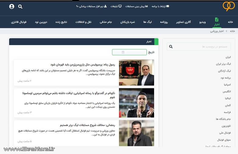بهترین سایت اخبار ورزشی,بهترین سایت خبر ورزشی,بهترین سایت های اخبار ورزشی