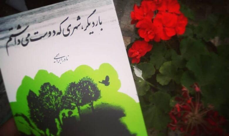 10 رمان برتر ایرانی,برترین رمان های ایرانی,بهترین رمان های ایران,