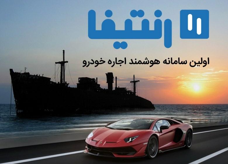 اجاره خودرو در کیش,اجاره ماشین در کیش,اجاره خودرو در کیش,