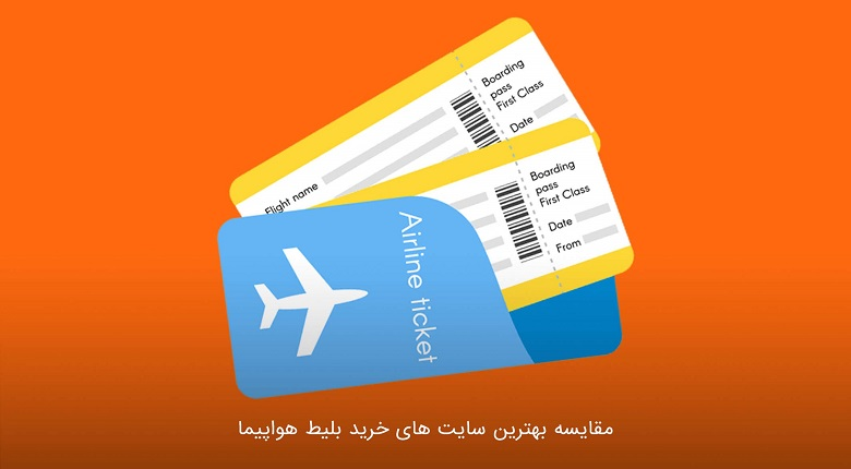 خرید آنلاین بلیط هواپیما,خرید اینترنتی بلیط هواپیما,خرید بلیط هواپیما