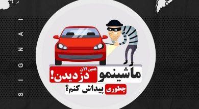 تصویر از ماشینمو همین الان دزدیدن! چطوری پیداش کنم؟