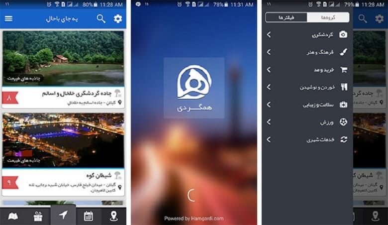 بهترین نرم افزار گردشگری,بهترین نرم افزار گردشگری اندروید,بهترین نرم افزار گردشگری ایران