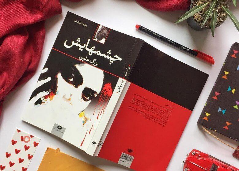 برترین رمان های ایرانی,بهترین رمان های ایران,بهترین رمان های ایرانی,