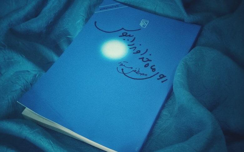 بهترین رمان های ایرانی,بهترین رمان های ایرانی عاشقانه,رمان برتر ایرانی,