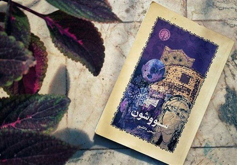 ۱۰ رمان برتر ایرانی,10 رمان برتر ایرانی,برترین رمان های ایرانی,