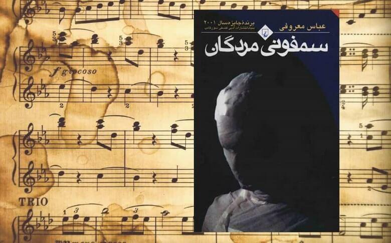 بهترین رمان های ایران,بهترین رمان های ایرانی,بهترین رمان های ایرانی عاشقانه,