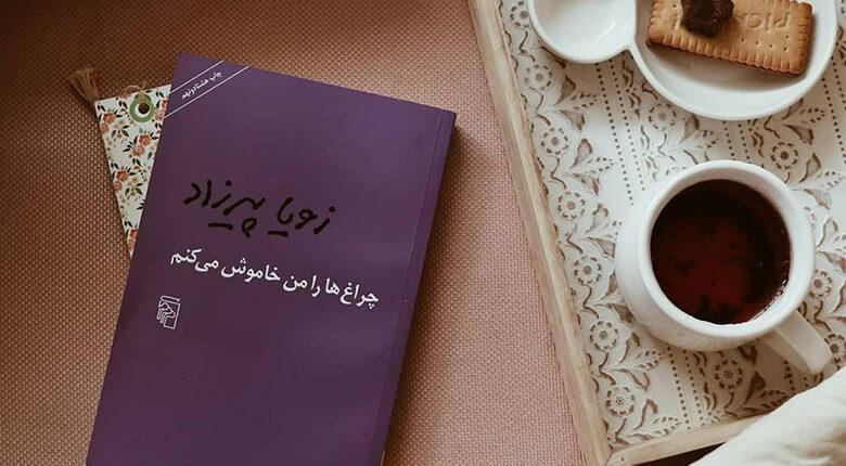رمان برتر ایرانی,۱۰ رمان برتر ایرانی,10 رمان برتر ایرانی,