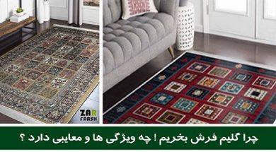 تصویر از چرا گلیم فرش بخریم ! چه ویژگی ها و معایبی دارد ؟