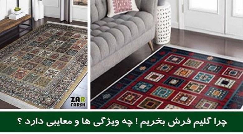 راهنمای خرید گلیم ارزان,فروشگاه زر فرش,گلیم فرش ارزان قیمت