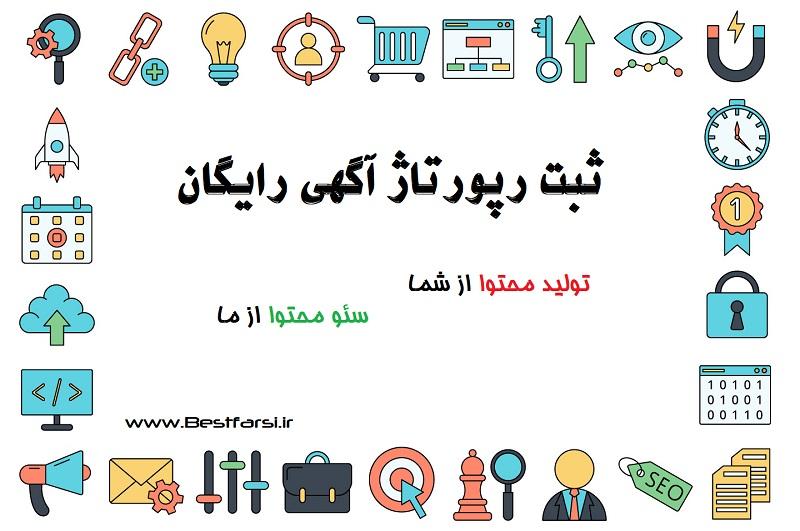 بست فارسی