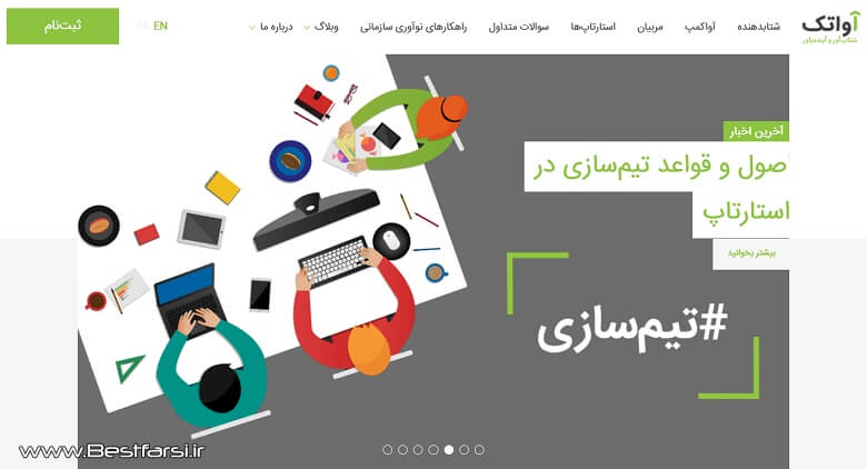 بهترین استارتاپ ها,بهترین سایت های استارتاپی,بهترین شتاب دهنده های ایران,