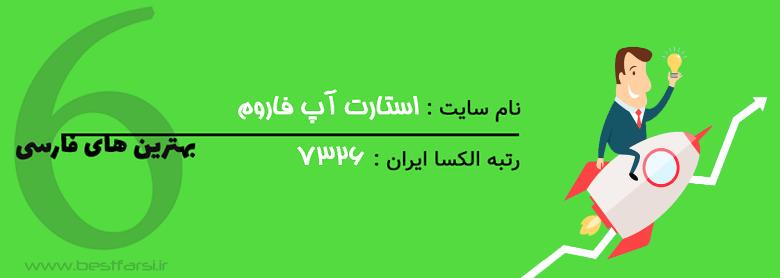 بهترین سایت های استارتاپی,بهترین شتاب دهنده های ایران,بهترین شتاب دهنده های ایرانی,