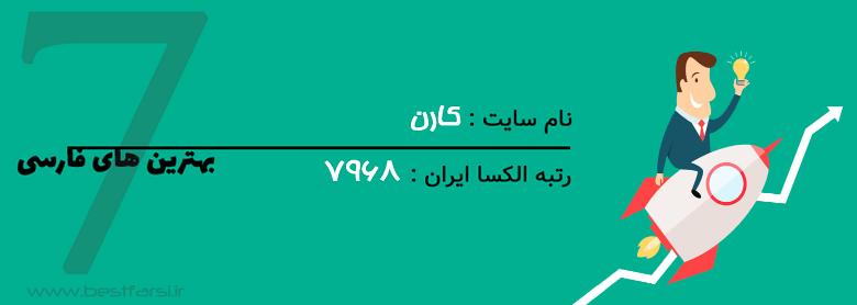 برترین شتاب دهنده های ایرانی,بزرگترین شتاب دهنده های ایران,بهترین استارتاپ ها