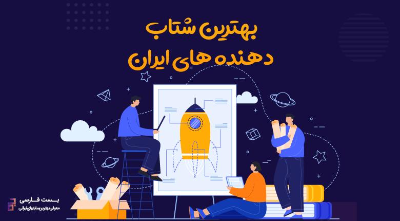 بهترین سایت های استارتاپی,بهترین شتاب دهنده های ایران,بهترین شتاب دهنده های ایرانی