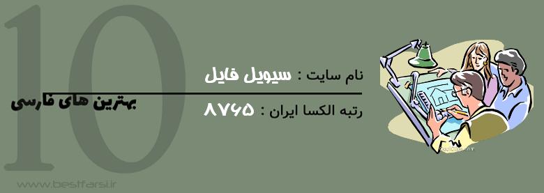 برترین سایت های معماری,بهترین سایت معماری,بهترین سایت معماری ایران