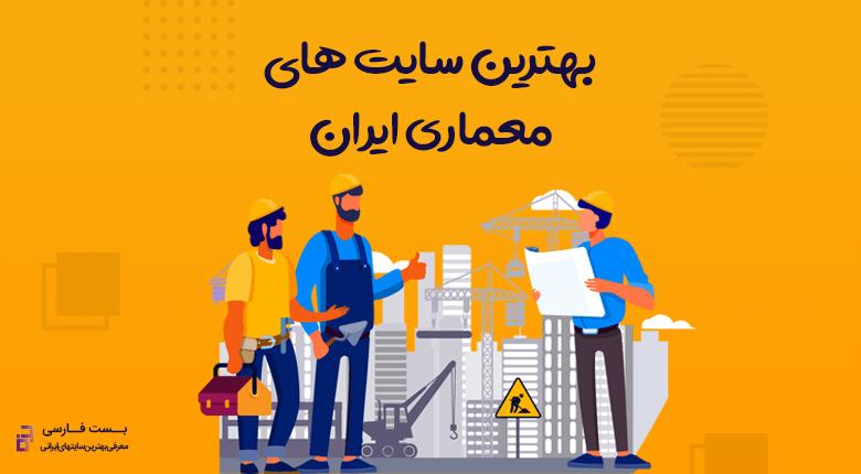 بهترین سایت معماری در ایران,بهترین سایت های معماری ایران,بهترین سایت های معماری ایرانی