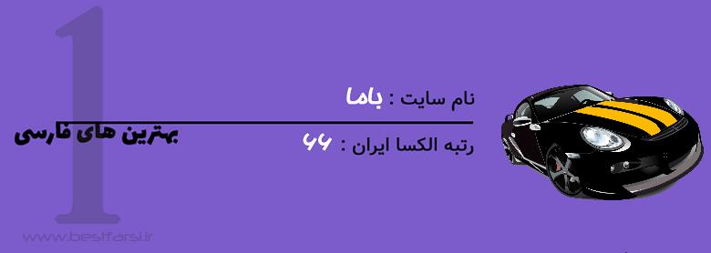 بهترین سایت خودرو در ایران,بهترین سایت خودرو شناسی,بهترین سایت خودرویی