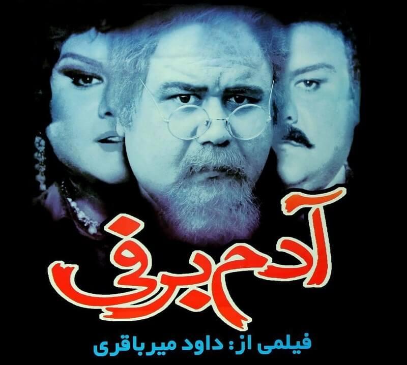 کمدی ترین فیلم های تاریخ سینمای ایران,بهترین فیلم کمدی تاریخ سینمای ایران,بهترین فیلم کمدی سینمای ایران,
