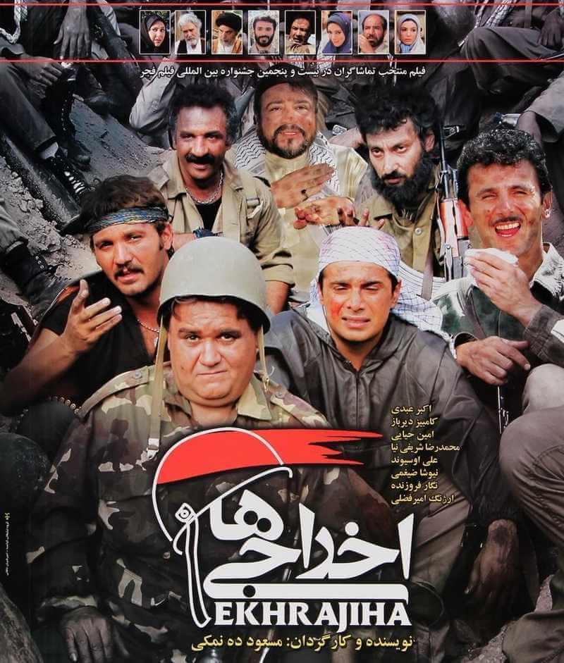 کمدی ترین فیلم تاریخ سینمای ایران,کمدی ترین فیلم های تاریخ سینمای ایران,بهترین فیلم کمدی تاریخ سینمای ایران,