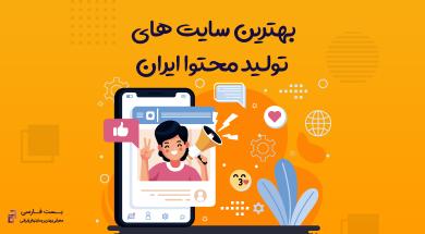تصویر از 10 تا از بهترین سایت های تولید محتوا ایران