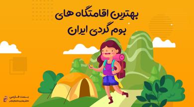 تصویر از 10 تا از بهترین اقامتگاه های بوم گردی ایران