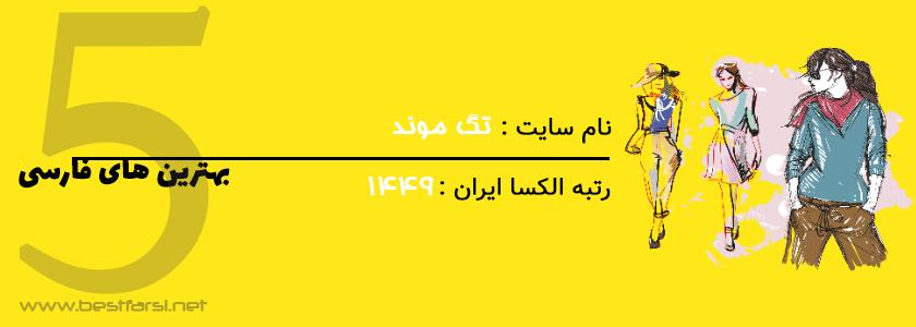 سایت مد و فشن,سایت مد و فشن مردانه,سایت تخصصی مد و فشن