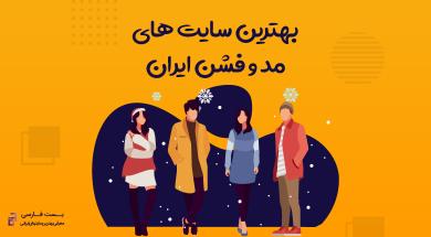 تصویر از 10 تا از بهترین سایت های مد و فشن ایران