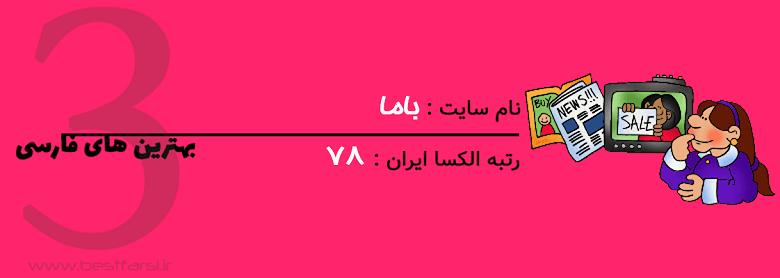 معرفی سایت های تبلیغاتی رایگان,اسامی سایت های تبلیغاتی رایگان,بزرگترین سایت نیازمندیهای ایران