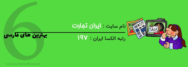 اسامی سایت های تبلیغاتی رایگان,بزرگترین سایت نیازمندیهای ایران,بزرگترین سایت های تبلیغاتی رایگان