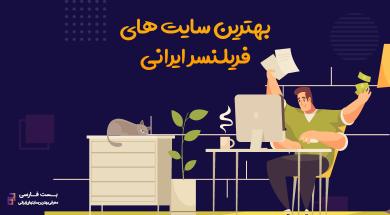 بهترین سایت فریلنسر,بهترین سایت فریلنسر ایران,بهترین سایت فریلنسر ایرانی