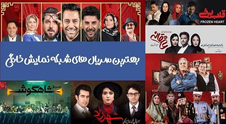 دانلود سریال های ایرانی شبکه نمایش خانگی,سریال های ایرانی شبکه نمایش خانگی,لیست سریال های ایرانی شبکه نمایش خانگی