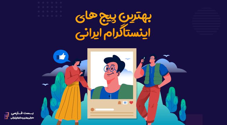 بهترین پیج های اینستاگرام برای تبلیغ,بهترین پیج های اینستاگرام برای تبلیغات,بهترین پیجهای ایرانی اینستاگرام