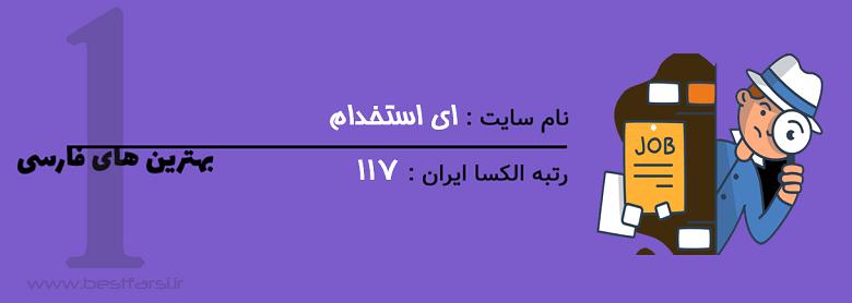 وب سایت کاریابی ایران,بهترین سایت های کاریابی ایران,بهترین سایت های کاریابی ایرانی