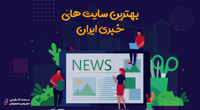 تصویر از 10 تا از بهترین سایت های خبری ایران