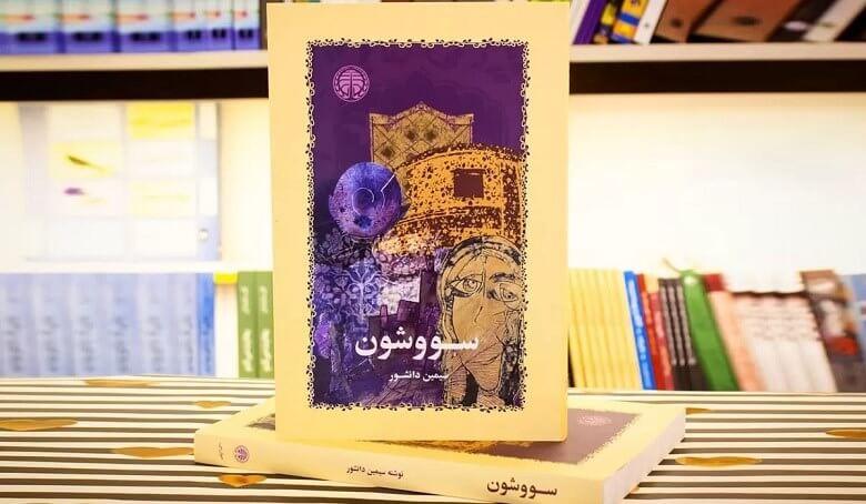 10 رمان برتر ایرانی,برترین رمان های ایرانی,بهترین رمان های ایران