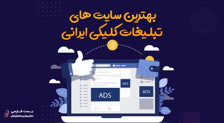بهترین و معتبرترین سایت های کلیکی ایرانی,تبلیغات کلیکی چیست,سایت تبلیغات کلیکی
