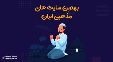 تصویر از 10 تا از بهترین سایت های مذهبی ایران