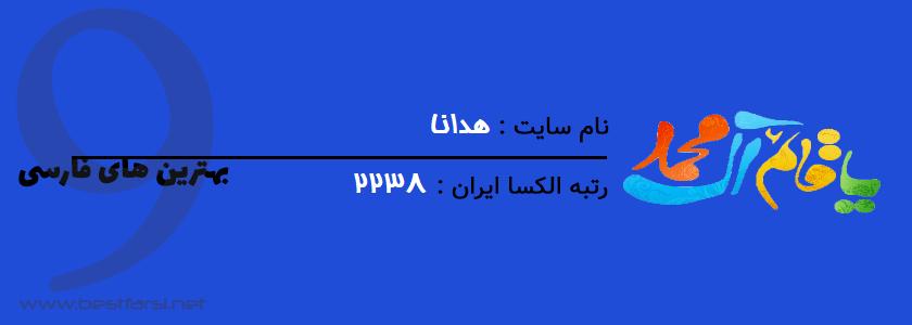 انواع سایت های مذهبی,بهترین سایت دانلود کتاب های مذهبی,بهترین سایت مذهبی ایران