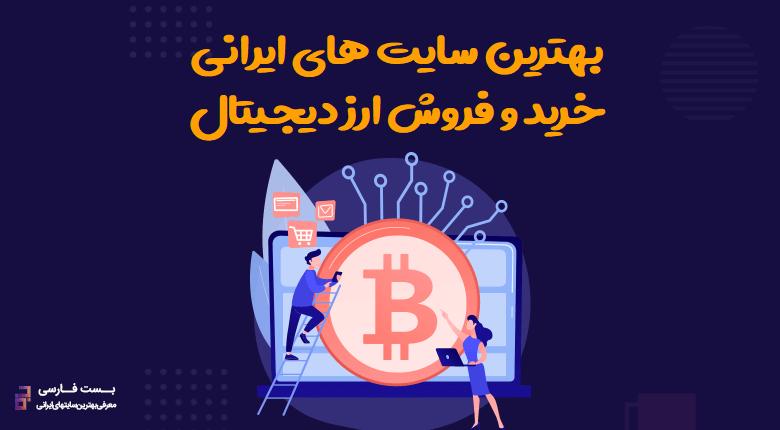 بزرگترین سایت خرید و فروش ارز دیجیتال,بهترین سایت ایرانی خرید و فروش ارز دیجیتال,بهترین سایت خرید و فروش ارز دیجیتال