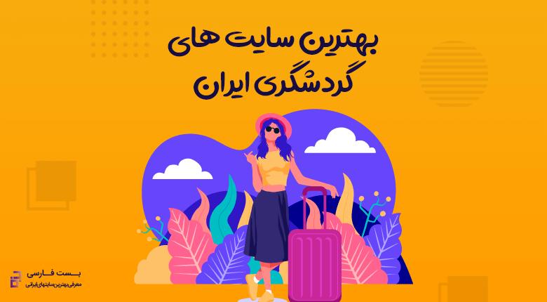 بهترین سایت گردشگری ایران,بهترین سایت گردشگری در ایران,بهترین وب سایت های گردشگری