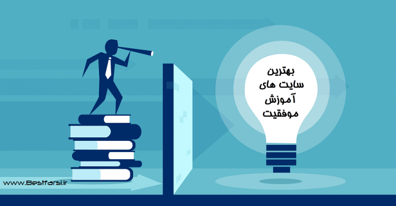 بهترین سایت های موفقیت,سایت آموزش موفقیت,سایت موفقیت