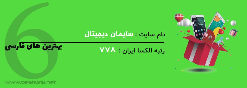 بهترین سایت خرید موبایل در ایران,بهترین سایت موبایل ایران,بهترین سایت موبایل در ایران