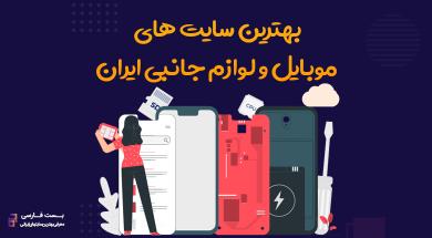 تصویر از 10 تا از بهترین سایت های موبایل و لوازم جانبی ایران