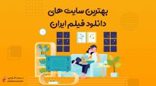 تصویر از 10 تا از بهترین سایت های دانلود فیلم ایران