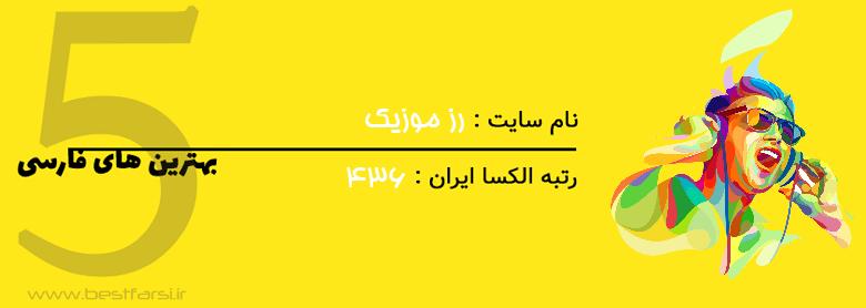بزرگترین سایت های دانلود موزیک جدید,بهترین سایت دانلود آهنگ ایرانی,بهترین سایت دانلود آهنگ خارجی