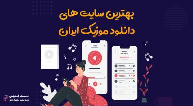 تصویر از 10 تا از بهترین سایت های دانلود موزیک ایران
