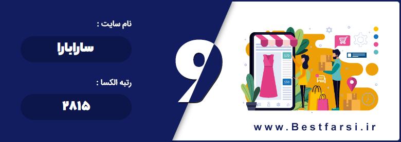 بهترین فروشگاه آنلاین لباس,بهترین فروشگاه اینترنتی لباس,بهترین فروشگاه اینترنتی لباس زنانه,